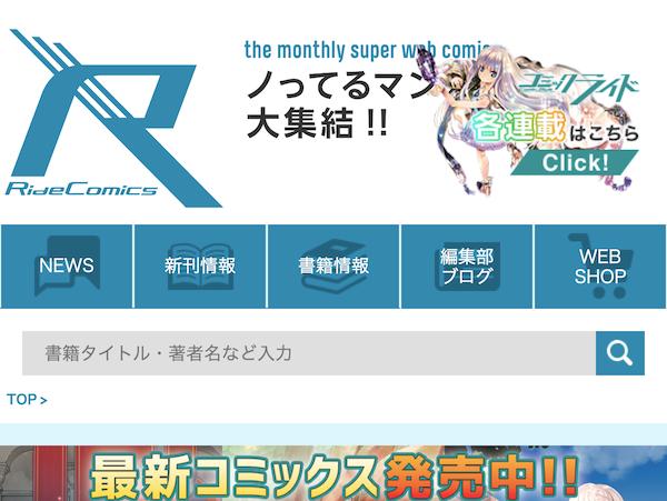 ライドコミックス | the monthly super web comic